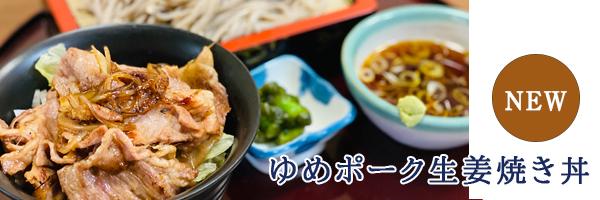 ゆめポーク生姜焼き